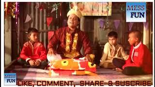 ভাই মোর তো বিয়ে করতে ইছা করে। bangla comedy natok funny video mosharof karim by mess fun