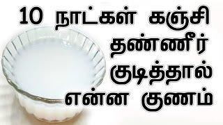 10 நாட்கள் கஞ்சி தண்ணீர் குடித்தால் |  Benefits of drinking Rice water In Tamil