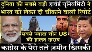 भारत की ये रिपोर्ट देखकर बड़े बड़े देशों की हालत हुई खराब US चीन के उड़े होश Harvard University india
