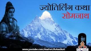 सोमनाथ ज्योतिर्लिंग कथा | Somnath Jyotirling Katha