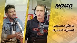 The5 avec Momo - BMD محمد يوضح ما وقع بخصوص المسيرة الخضراء