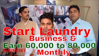 How To Start Laundry Business Complete details in hindi