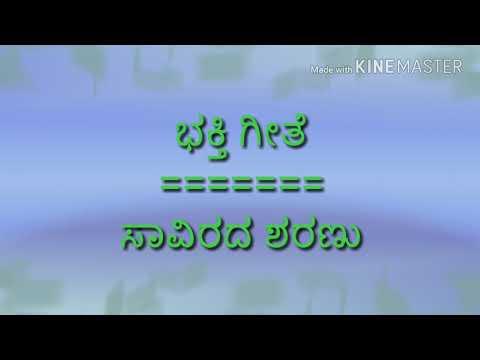 Kannada karoke  savirada sharanu bhakti song