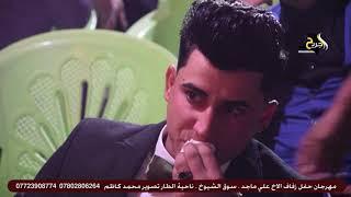 الشاعر حيدر الياسري || مهرجان زفاف الاخ علي ماجد || سوق الشيوخ ناحية الطار 2018