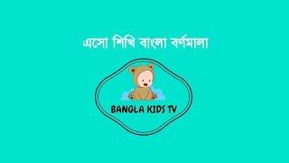 Bangla bornomala full for bengali kids learning