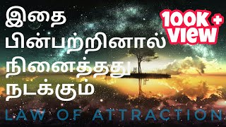 Law of attraction in Tamil | will work for you from today |  Try this