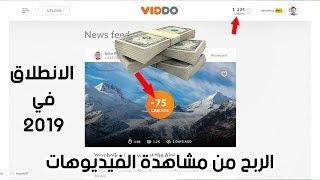 الربح من مشاهدة الفيديوهات ورفعها مع أفضل منصة فيديو قادمة وبقوة Viddo