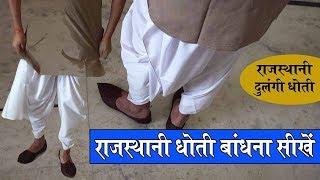 राजस्थानी दुलंगी धोती बांधना सीखें | Rajasthani Dhoti Bandhna Sikhen | Gyna Darpan