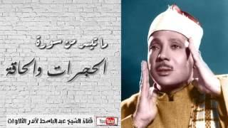 عبد الباسط عبد الصمد  الحجرات والحاقة