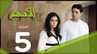 مسلسل الادهم الحلقة | 5 | El Adham series