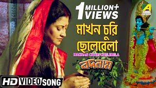 Makhan Churi Chelebela | Badnam | Bengali Movie Devotional Song | Anuradha Paudwal