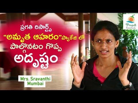 ప్రగతి రిసార్ట్స్ అమృత ఆహరం ప్యాకేజి లో పాల్గొనటం నా అదృష్టం sravanthi Pragati Resorts YES TV