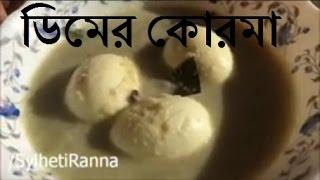 ডিমের কোরমা Dimer Korma Egg Curry Recipe - Sylheti Ranna - Bangladeshi Cooking in Bangla - Desi Food