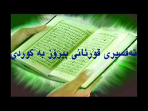 Quran Ba Kurdi 18 قورئانی پیرۆز بهکوردی سورهتی الکهف