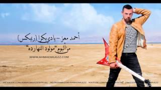 Ahmad Muezz - Yadi Bokra (REMIX) - أحمد معز - يادي بكرا - ريمكس