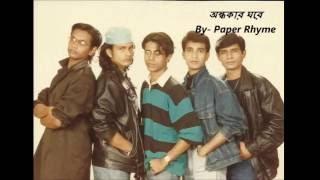 Ondhokar Ghore (অন্ধকার ঘরে) Lyrics song,  Paper Rhyme