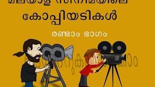 10 Copycat Movies In Malayalam - മലയാളത്തിലെ 10 കോപ്പിയടി സിനിമകൾ.....