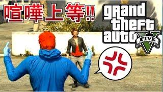 GTAで初対面の人に中指を立ててみたw【GTA5赤髪のとも】