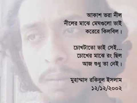 Rakib's Poem - RONG - bangla