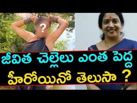 Xxx Mp4 Actress Jeevitha Rajasekhar Sister Old Star Heroine TELUGU TALKIES 3gp Sex