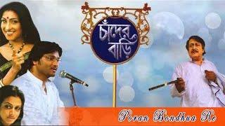 Poran Bondhua Re I Chander Bari | Koel | Rituparna | Soham | Babul Supriyo