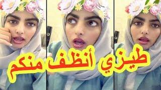 """فضيحة السعودية سارة الودعاني تقول """"طيــ زي انظف منكم """" بعد انتشارها مقطعها الفـاضح"""