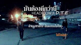 มันต้องดีกว่านี้  HEADFLOW ft. D.T.E (Official Audio)
