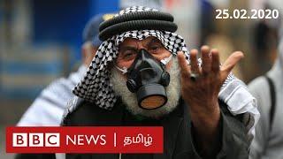 பிபிசி தமிழ் தொலைக்காட்சி செய்தியறிக்கை BBC Tamil TV News 25/02/2020