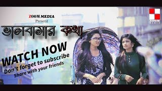 Bhalobasar Kotha | Bangla New Short Film 2017 | It's Sajib | Zoom Media