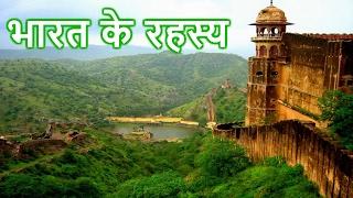 आधुनिक भारत के रहस्य | Secrets of Modern India - Hindi