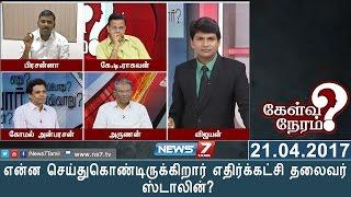 என்ன செய்துகொண்டிருக்கிறார் எதிர்க்கட்சி தலைவர் ஸ்டாலின்? | 21.04.17 | Kelvi Neram