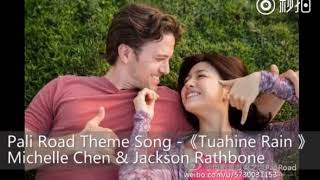 Pali Road Theme Song - Tuahine Rain (Michelle Chen & Jackson Rathbone) 陳妍希