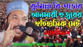 New Bangla waz Mahfil By Kamrul islam Ansari ,Candla,B-para, Cumillah.