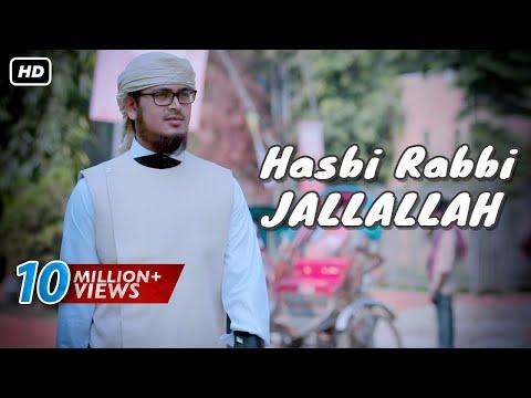 Xxx Mp4 Bangla Islamic Song 2018 Hasbi Rabbi Jallallah ᴴᴰ With English Subtitle Kalarab Shilpigosthi 3gp Sex