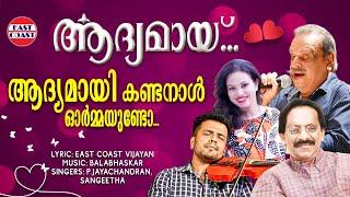 Aadyamai Kandanaal with Lyrics   Aadyamai(Ninakkai Series) P.Jayachandran,Sangeetha