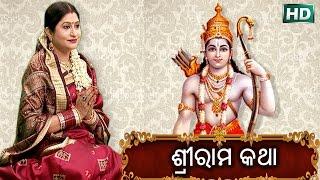 SHREE RAM KATHA  ଶ୍ରୀ ରାମ କଥା || Namita Agrawal || SARTHAK MUSIC