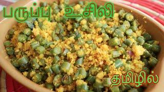 Paruppu Usili  / Beans Poriyal - in Tamil