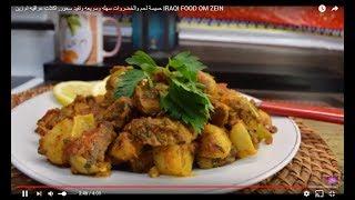 حميسة لحم والخضروات سهله وسريعه وتفيد سحور, اكلات عراقيه ام زين  IRAQI FOOD OM ZEIN