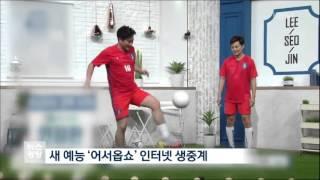 [문화광장] 2TV 새 예능 '어서옵쇼' 인터넷 생중계