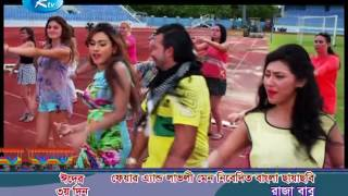 বাংলা ছায়াছবি - রাজা বাবু