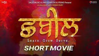 Chabeel (ਛਬੀਲ)   Punjabi Short Movie   Saga Music