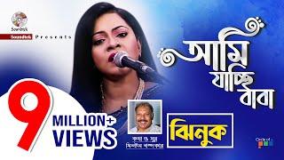 Ami Jacchi Baba |  Jhinuk | Soundtek