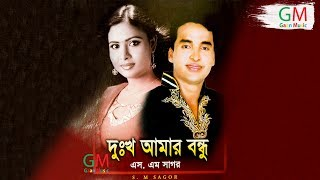 Dukkho Amar Bondhu | S M Sagor | Old Song | Audio Album Jukebox | Gaan Music