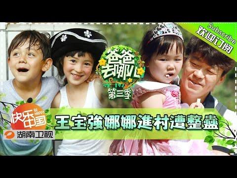 《爸爸去哪儿3》第9期20150911: 王宝强携女加盟被整蛊 Dad Where Are We Going S03EP9: Wang Baoqiang Arrives【湖南卫视官方版1080p】