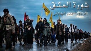 ثورة العشق I احمد البهادلي I فيديو كليب 2018