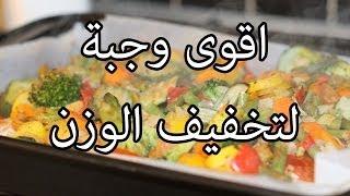 اقوى وجبة لتخفيف الدهيات وازالة الكرش بسرعة
