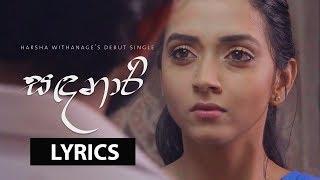 Sandanari (Husme Samada) - Harsha Withanage  | Official Audio