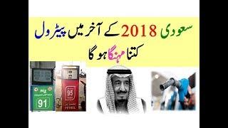 Petrol Benzene 2018 New Price in Saudi Arabia