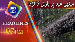News Headlines | 07 :00 PM | 17 June  2018 | Lahore Rang
