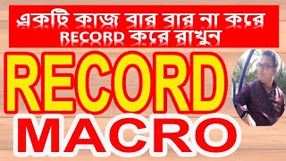 Excel  Marco in Bangla  05 : How to  record Macro In Excel by Bangla tutorial